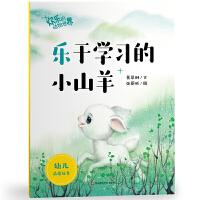 欢乐的动物世界・乐于学习的小山羊