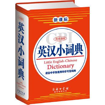 商务国际英汉小词典