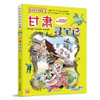 大中华寻宝系列9 甘肃寻宝记