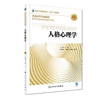 人格心理学(第3版/本科心理/配增值)