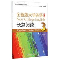 【二手旧书8成新】全新版大学英语(第二版 3 长篇阅读 郭杰克,李荫华 9787544638692