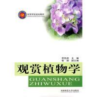 【二手书9成新】 观赏植物学 李先源 西南师范大学出版社 9787562139652