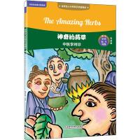 神奇的药草:中医李时珍(世界名人小传英汉双语阅读)(可点读)