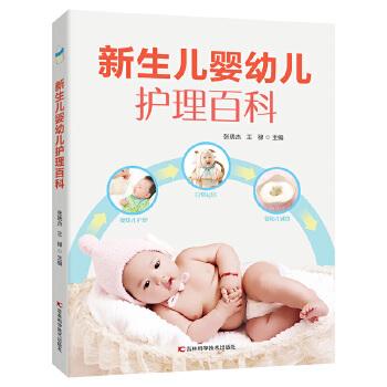 新生儿婴幼儿护理百科新手妈妈必读,从营养到饮食到日常起居,新生儿婴幼儿护理全知道。