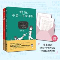 汪培�E:听话,不要一直看手机+会读书(共2册)当当专享印签版
