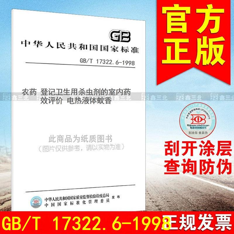 GB/T 17322.6-1998农药 登记卫生用杀虫剂的室内药效评价 电热液体蚊香