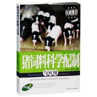 猪饲料科学配制与应用 猪饲料分类 营养与添加剂 猪的常用饲料配方及加工 家禽畜牧养殖一本全 畜牧养殖 正版书籍
