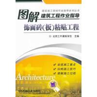 图解建筑工程作业指导-----饰面砖(板)粘贴工程