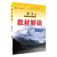人教版 2016秋 新版教材解读 语文必修5