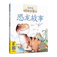恐龙故事(有声版,蜗牛故事绘)