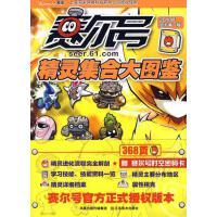 【旧书二手书8新正版】 赛尔号精灵集合大图鉴 上海淘米网络科技有限公司   9787534