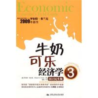 【二手书9成新】 牛奶可乐经济学3 [美] 弗兰克,闾佳 中国人民大学出版社 9787300111681