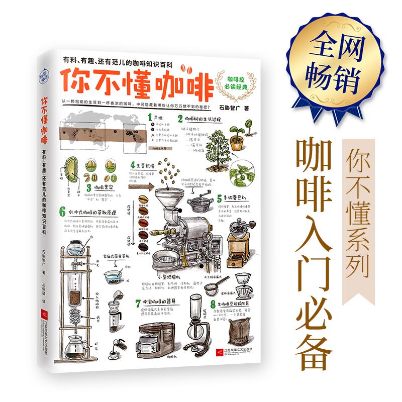 你不懂咖啡:有料、有趣、还有范儿的咖啡知识百科咖啡控必读经典!日本咖啡专家与插画大师联手呈献,为你一点点抽丝剥茧、娓娓道来关于咖啡的所有秘密。中国大陆版权首次引进!