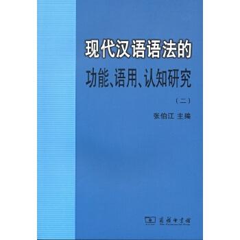 现代汉语语法的功能、语用、认知研究(二)现代汉语语法的功能、语用、认知研究的新成果