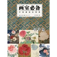 中国画技法图典 牡丹篇