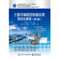 三菱可编程控制器项目化应用教程(第2版)