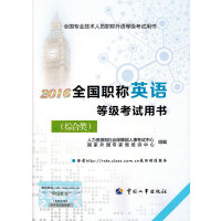 2016年全国职称英语等级考试用书 综合类教材