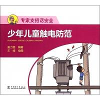 专*支招话安全 少年儿童触电防范