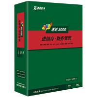 速达软件 速达3000 进销存.财务管理软件 速达3000-PRO-商业版 1站点终身版+2全局Saas站点用户/年