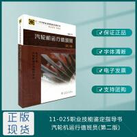 11-025职业技能鉴定指导书 汽轮机运行值班员(第二版)