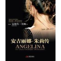 【二手书旧书95成新】 安吉丽娜.朱莉传 安�月衬�顿 现代出版社