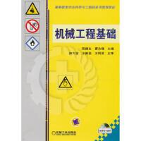 【二手旧书8成新】机械工程基础 陈德生,曹志锡 9787111403630
