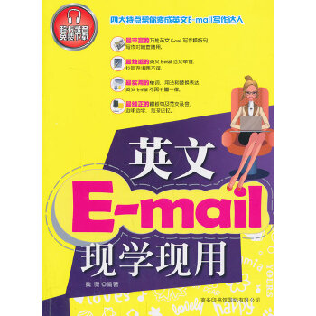 《英文E-mail现学现用》