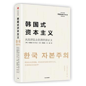 """韩国式资本主义 韩国左派推崇""""应勒紧市场经济的缰绳"""",右派鼓吹""""财阀才是韩国经济的出路""""。左派与右派以""""反资本主义""""和""""反市场经济""""的微妙姿态跑马圈地,而张夏成扎根于""""韩国式资本主义""""的现实,冷静客观地提出具体方案。"""