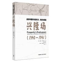 战时中国农村的风习.改造与抵拒-兴隆场(1940―1941)