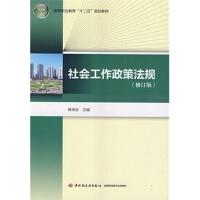 社会工作政策法规 蒋传宓 9787501992058