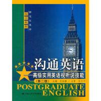【二手旧书8成新】沟通英语 任林静 9787300153636