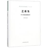 艺藻集 中日传统戏剧思考/中国艺术研究院学术文库 9787569920222