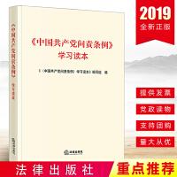【2019新版现货】中国共产党问责条例学习读本 法律出版社