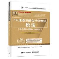 7天速通注册会计师考试:税法(考点精讲+题解+全真模拟)(附赠手机APP、高频考点手册)