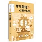 �W生管理的心理�W智慧(第二版)