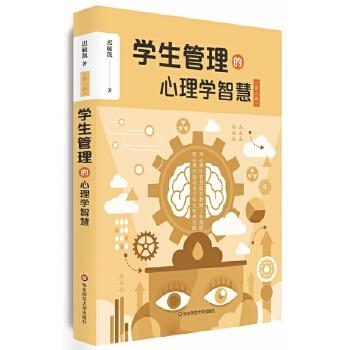 学生管理的心理学智慧(第二版) (班主任不可不看的学生管理秘籍!把心理学知识用于学生管理实践,用心理学智慧提升教师工作效能!)