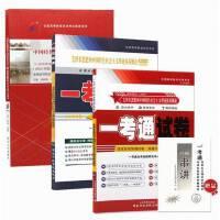 2019年自考 自学考试 12656*思想和中国特色社会主义理论体系概论自学考试学习读本 自考教材+一考通题库+一考通试卷 3本套装