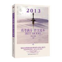 正版R1_2013高考满分作文范本 9787535192103 湖北教育出版社 昂达