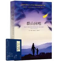 (畅销书籍) 群山回唱 胡塞尼 追风筝的人和灿烂千阳后欧美畅销小说关于背叛流亡自我牺牲和亲情力量的传奇 战争与和平 外