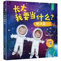 长大我要当什么 航天员 我长大以后做什么绘本儿童绘本启蒙畅销 3-4-5-6岁幼儿园宝宝睡前故事书图画书 幼儿书籍儿童职