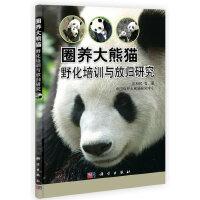 圈养大熊猫野化培训与放归研究