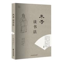 朱子读书法(当当独家销售)