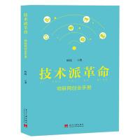 技术派革命:物联网创业手册