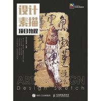 【二手旧书8成新】设计素描项目教程 乔冉,杨鸿英 9787115431486