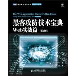 黑客攻防技术宝典 Web实战篇 第2二版 网络安全系列 图灵程序设计丛书 Web应用程序安全漏洞实践指南 黑客攻防技术
