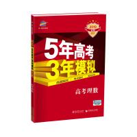 五三 2019A版 高考理数(新课标专用)5年高考3年模拟 曲一线科学备考