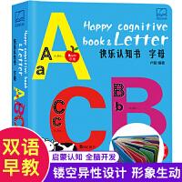 快乐认知纸板书 字母