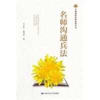 名师沟通兵法 刘正华 9787300185019