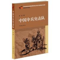 中国伞兵突击队 朱定 9787506378949睿智启图书