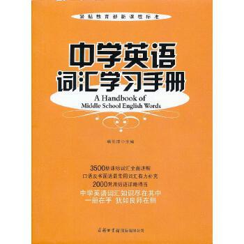 中学英语词汇学习手册